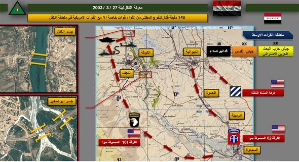 حرب احتلال العراق / 2003........في حلقات  Hlk5.1