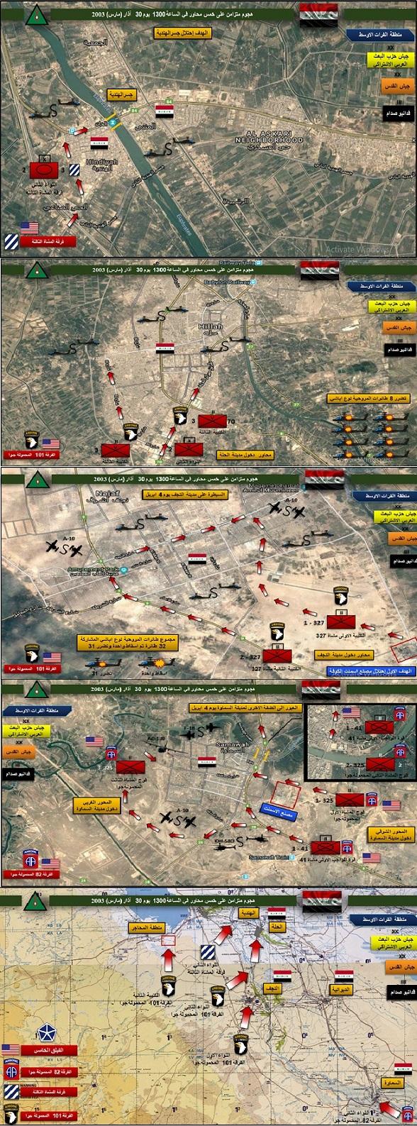 حرب احتلال العراق / 2003........في حلقات  Hlk51B