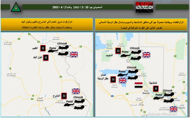 حرب احتلال العراق / 2003........في حلقات  Hrb.01