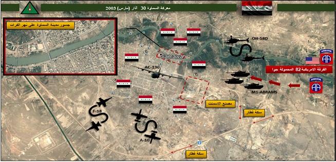 حرب احتلال العراق / 2003........في حلقات  Hrb.02