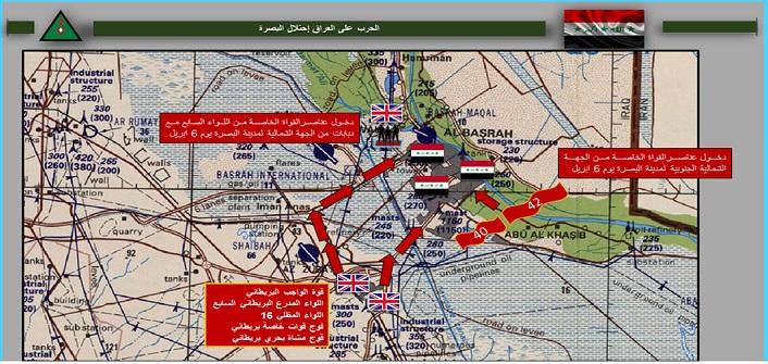 حرب احتلال العراق / 2003........في حلقات  Hrb.6A