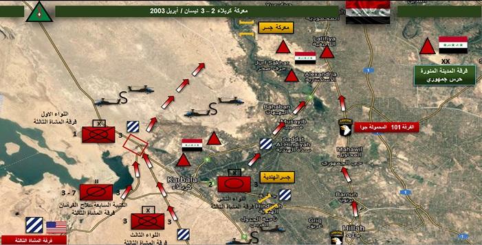 حرب احتلال العراق / 2003........في حلقات  Hrb.6B