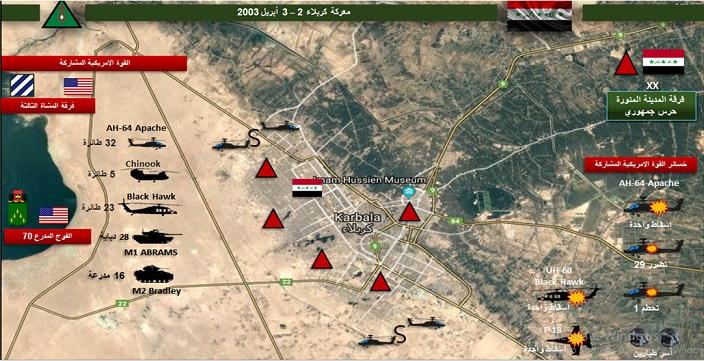 حرب احتلال العراق / 2003........في حلقات  Hrb.6C