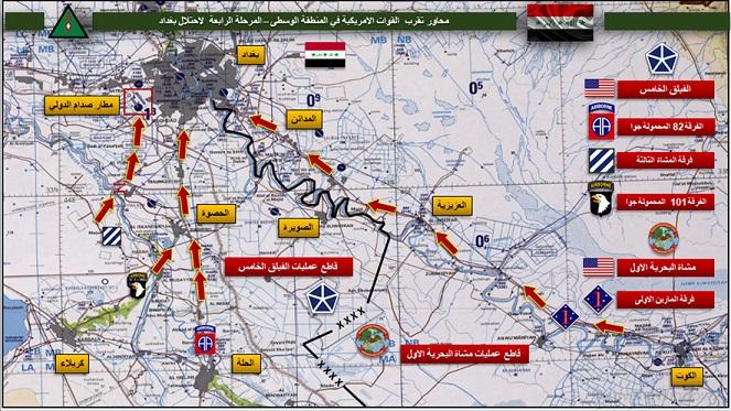 حرب احتلال العراق / 2003........في حلقات  Hrb.6D