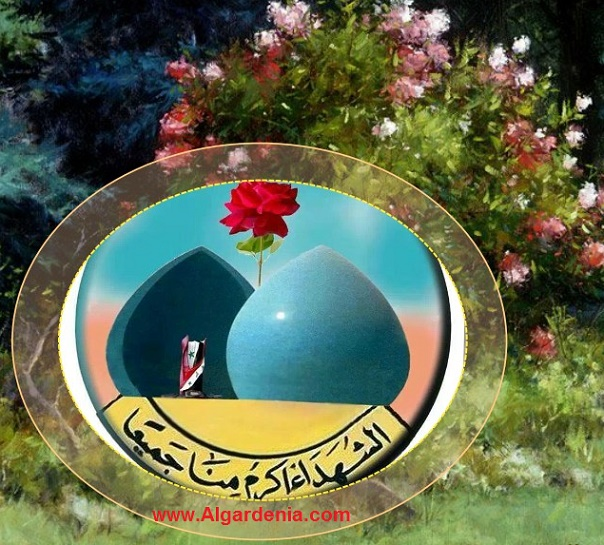 يوم الشهيد العراقي المنسي ,, الشهداء بذار الحياة واكرم منا جميعا ,, رحم الله شهدائنا الابرار في يومهم الأغر Shuhadaa.Jm
