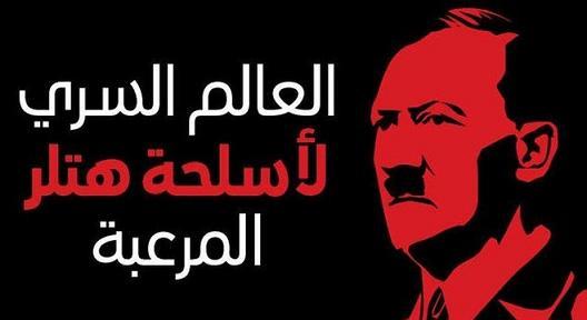 العالم السري لأسلحة هتلر المرعبة