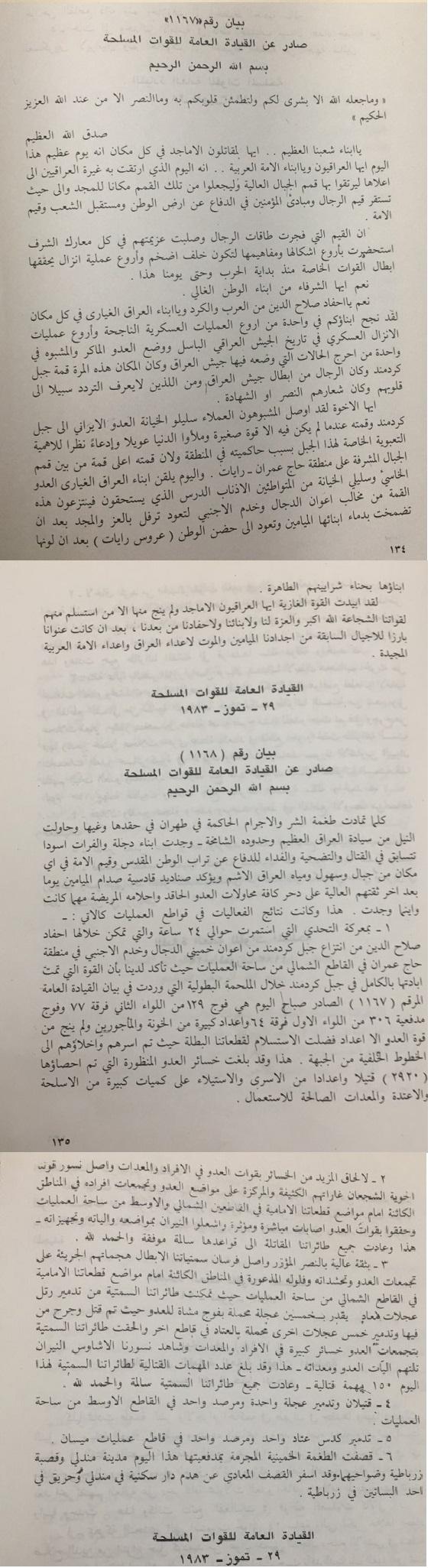 قصه السرب 106 مروحيات العراقي والمسلح بمروحيات Bo-105  Bayan.Gr