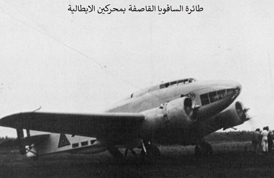 ابرز صفقات شراء الاسلحه للجيش العراقي للاعوام 1921 - 1988  Chak.A2