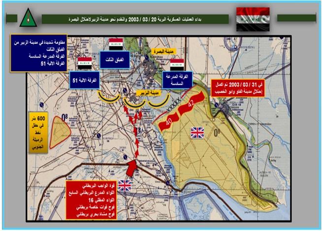 حرب احتلال العراق / 2003........في حلقات  Hrb.EB
