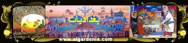 شموع الخضر في التراث البغدادي والعراقي...! Bag.Ar.W.JPG