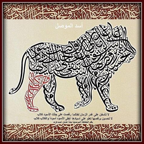 وقفة مع الخطاطة العراقية التي أذهلت العالم بلوحاتها المزاوجة بين المعالم والخرائط والآيات Jana.4