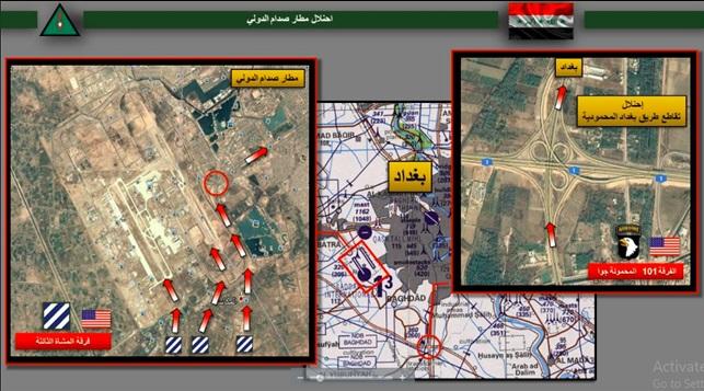 حرب احتلال العراق / 2003........في حلقات  Sadam.Mtr